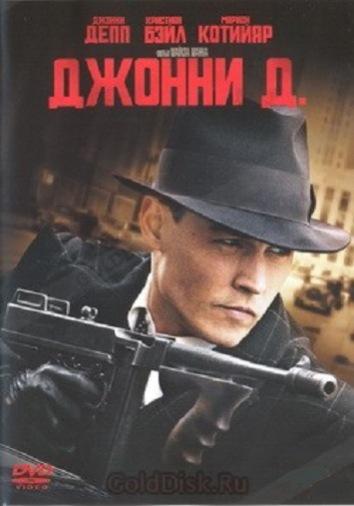DVD Джонни Д.(Укр)