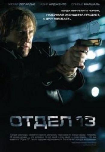 DVD Отдел 13