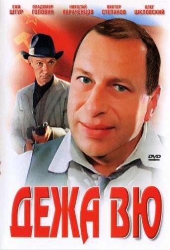 DVD Дежа Вю (Укр)