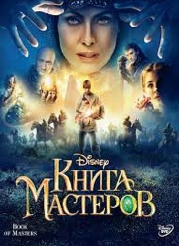 DVD Книга Мастеров (Укр)