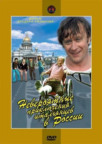 DVD  Невероятные приключения итальянцев в России (Тех)