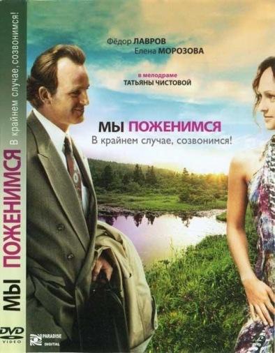 DVD Мы поженимся... (Парк)