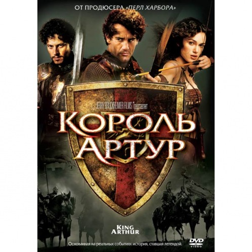 DVD Король Артур (Укр)
