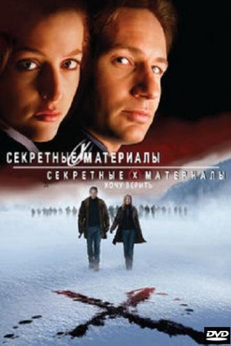 DVD Секретные материалы: Хочу верить
