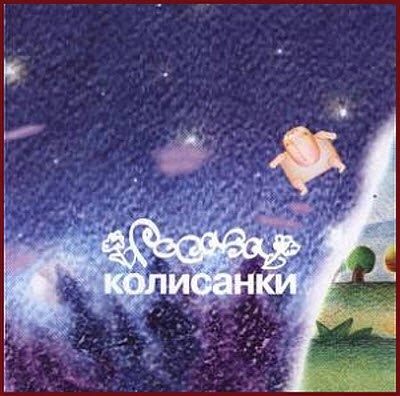 CD РОСАВА: КОЛИСАНКИ