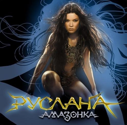 CD РУСЛАНА: АМАЗОНКА 2008