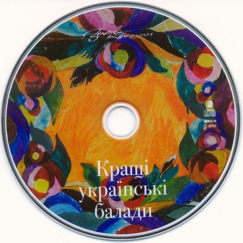 CD VAR.: ЛУЧШИЕ УКРАИНСКИЕ БАЛЛАДЫ