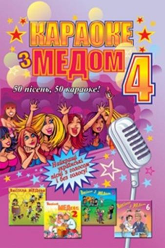 DVD Караоке з Медом 4 (Укр)