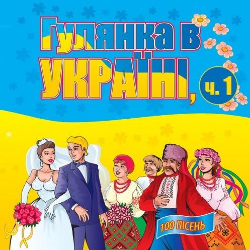DVD Караоке Гулянка в Україні ч.1 (Укр)