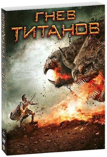 DVD Битва титанів