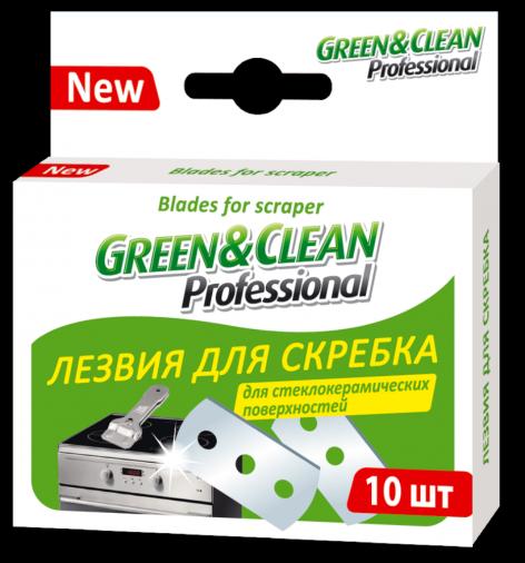Лезвия для скребка стеклокерам. Green&Clean GC02328 10 шт