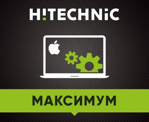 """Комплексный пакет настройки MacBook """"Максимум"""""""