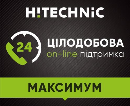 on-line service HiTechnic - пакет Максимум
