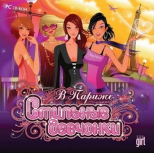 CD Руссобіт Стильні дівчата в Парижі