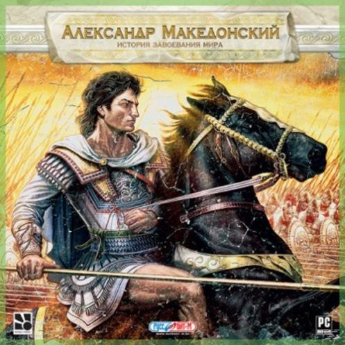 DVD Олександр Македонський: Історія завоювання світу