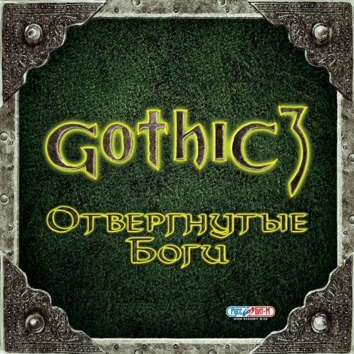 CD PC Gothic 3:Отвергнутые Боги