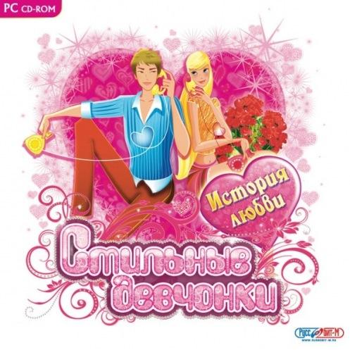 CD PC Стильні дівчата. Історія кохання