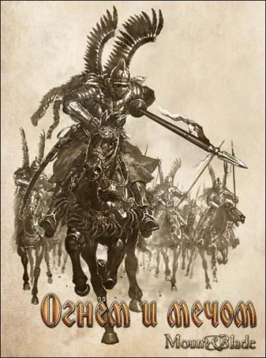 PC Mount&Blade. Огнём и мечом. Золотое издание