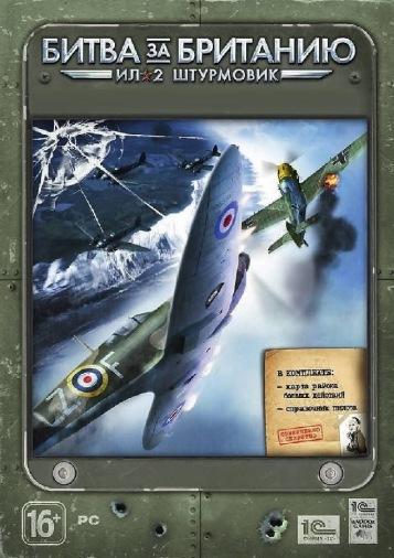 РС Гра Ил-2 Штурмовик: Битва за Британію