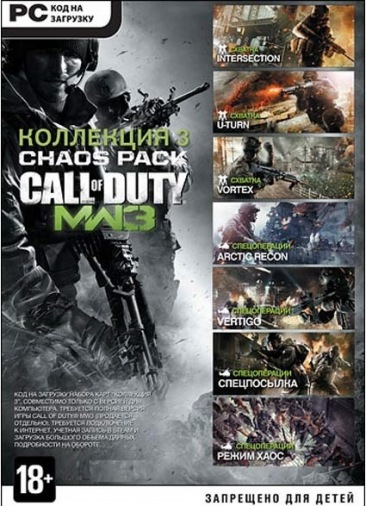 PC Call of Duty: Modern Warfare 3. Колекція 3