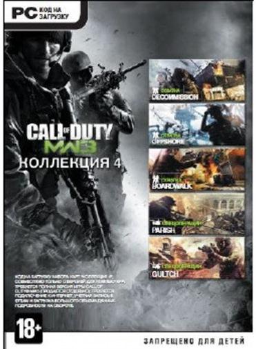 PC Call of Duty: Modern Warfare 3. Коллекция 4