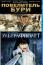 DVD Повелитель бури + Ультрафиолет (Парк)