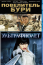 DVD Повелитель бурі + Ультрафіолет (Парк)