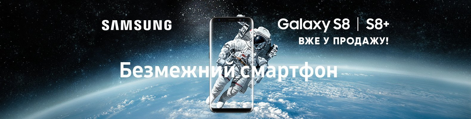 Samsung S8 Предзаказ