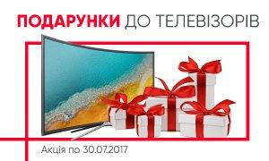 Подарки к телевизорам