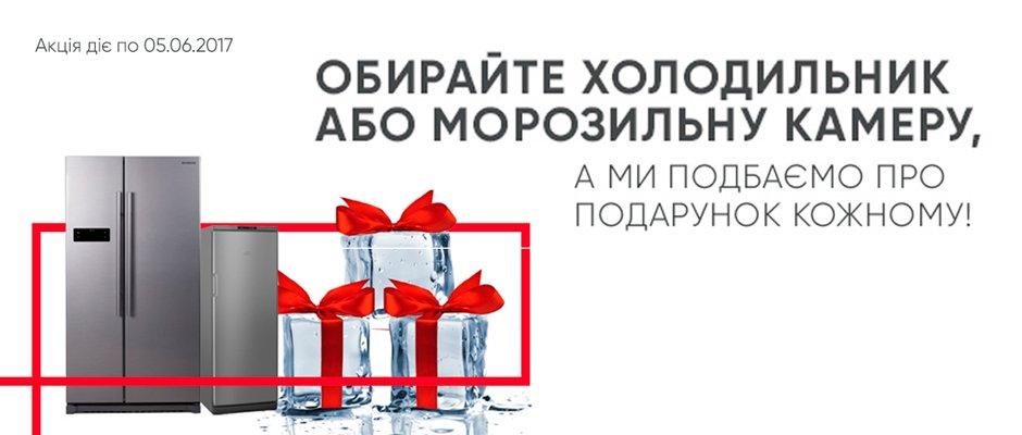 Подарунки до холодильників і морозильних камер