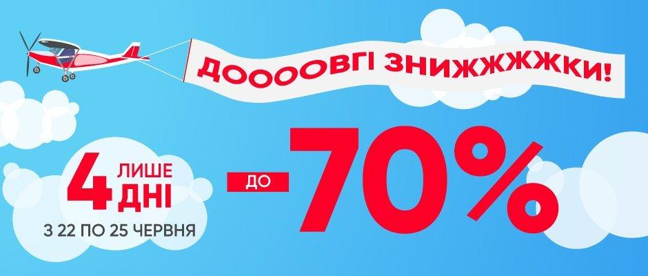 Довгі знижки до -70%!