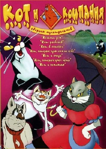 DVD Збірник. Мультфільм Кіт і компанія (Тех)
