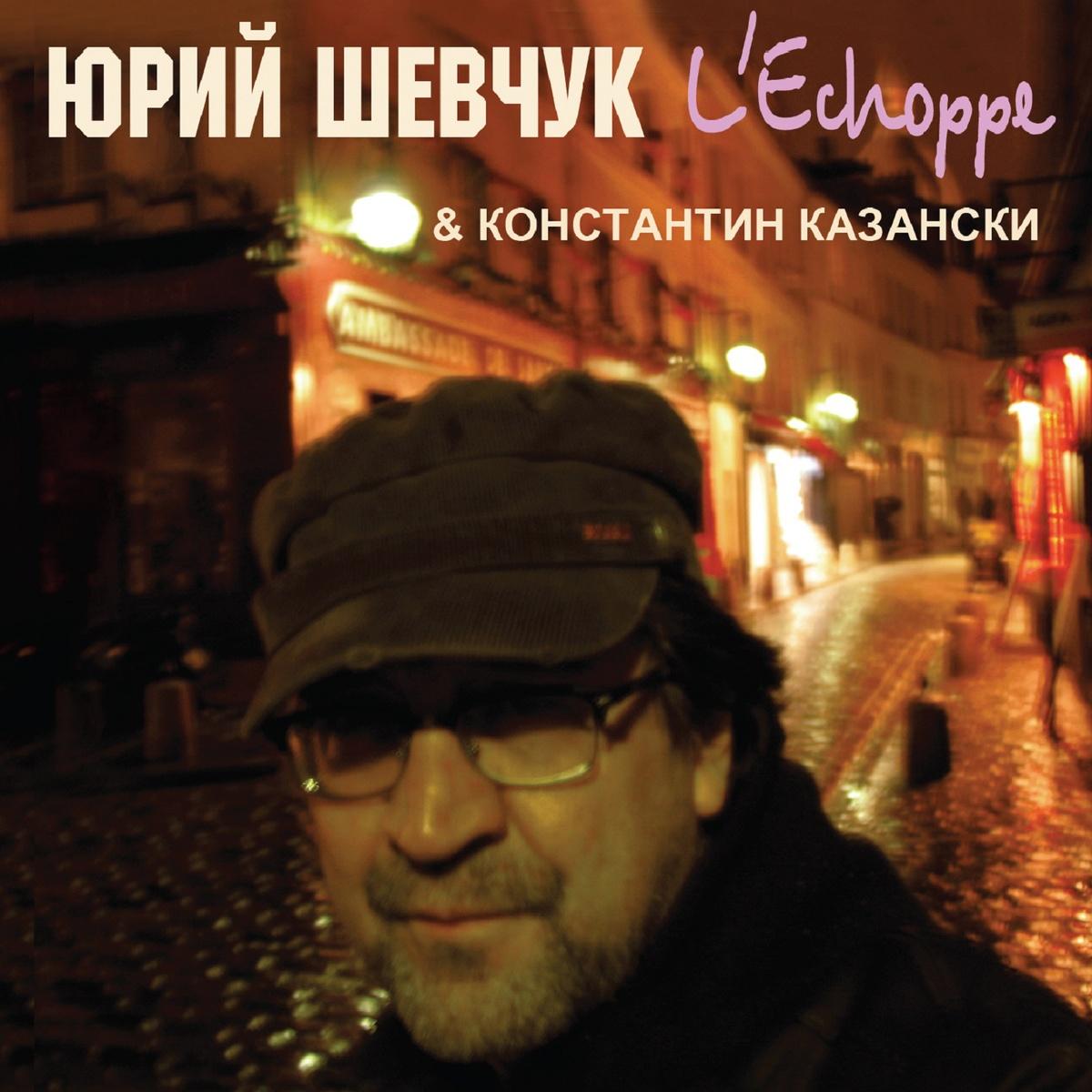 """CD Шевчук Юрій """"L'Echoppe"""""""