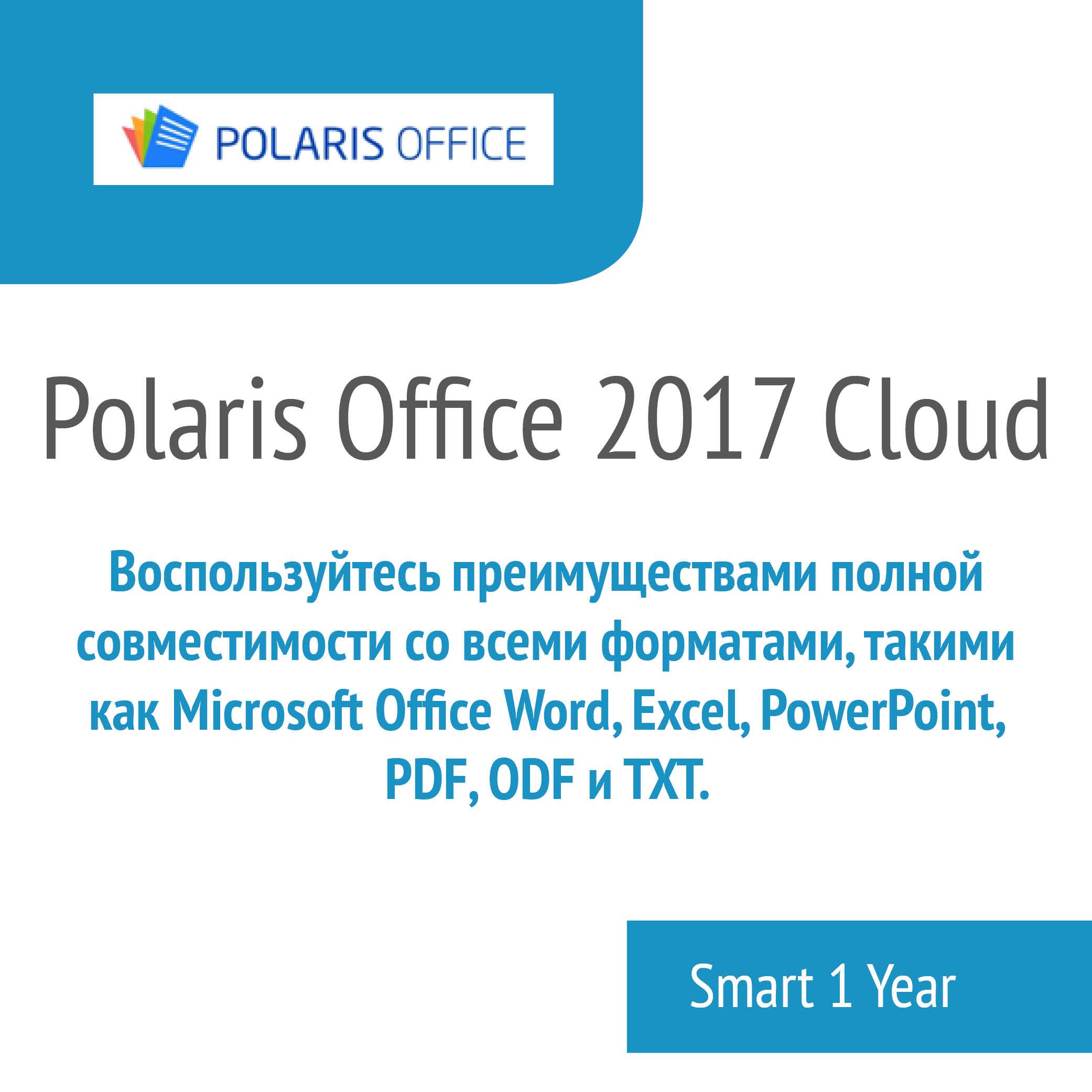 Купить Офисное ПО, ЭПО «Polaris Office 2017 (Cloud Office) Smart 1 Year» в електронному в
