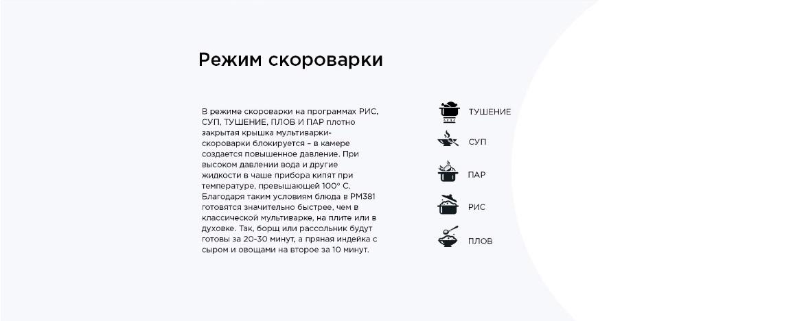 Мультиварка-скороварка REDMOND RMC PM 381, фото 3