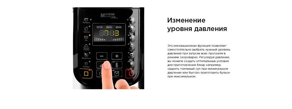 Мультиварка-скороварка REDMOND RMC PM 381, фото 6
