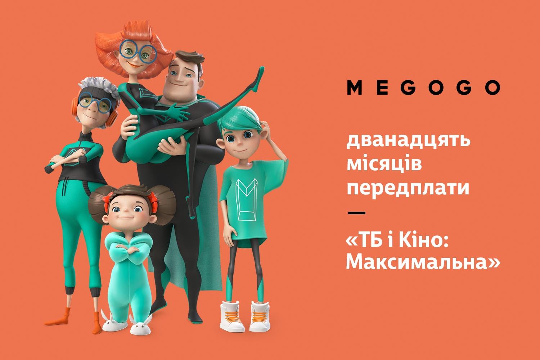 MEGOGO.NET «Кино и ТВ: Максимальная» 12 месяцев