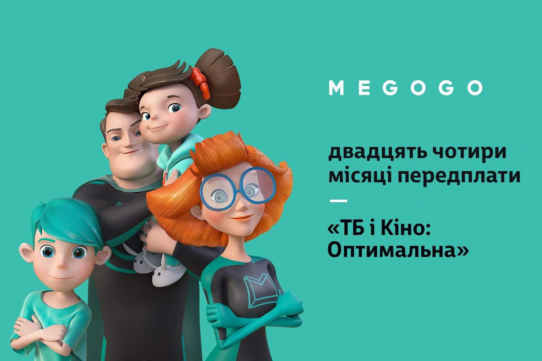 MEGOGO.NET «Кино и ТВ: Оптимальный» 24 месяца