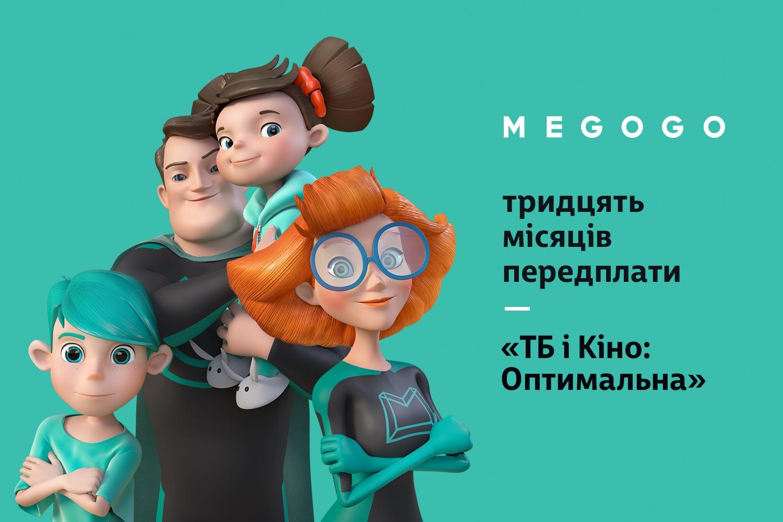 MEGOGO.NET «Кино и ТВ: Оптимальный» 30 месяцев