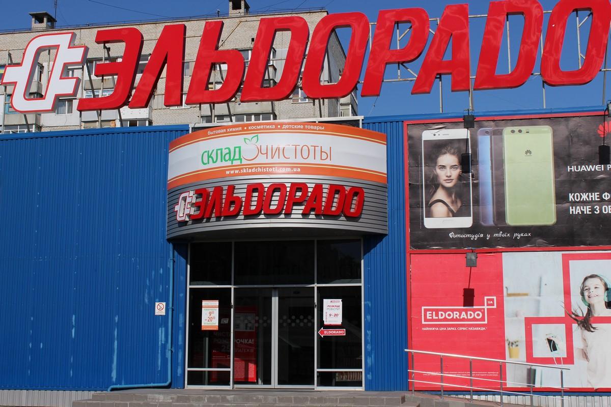 """Магазин """"Эльдорадо"""" (Т046), Николаев, пр-т. Героев Украины (пр-т Героев Сталинграда), 13"""