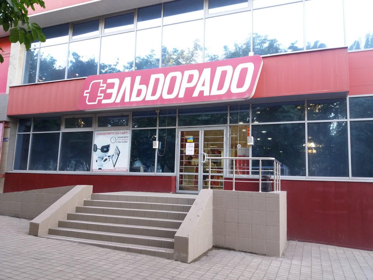 """Магазин """"Эльдорадо"""" (С125), просп. Металургов, 100А"""