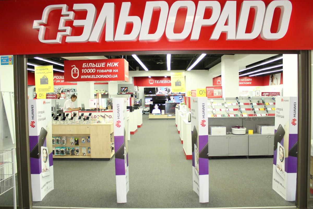 """Магазин """"Эльдорадо"""" (С240), Мариуполь, пр-т Мира, 69"""
