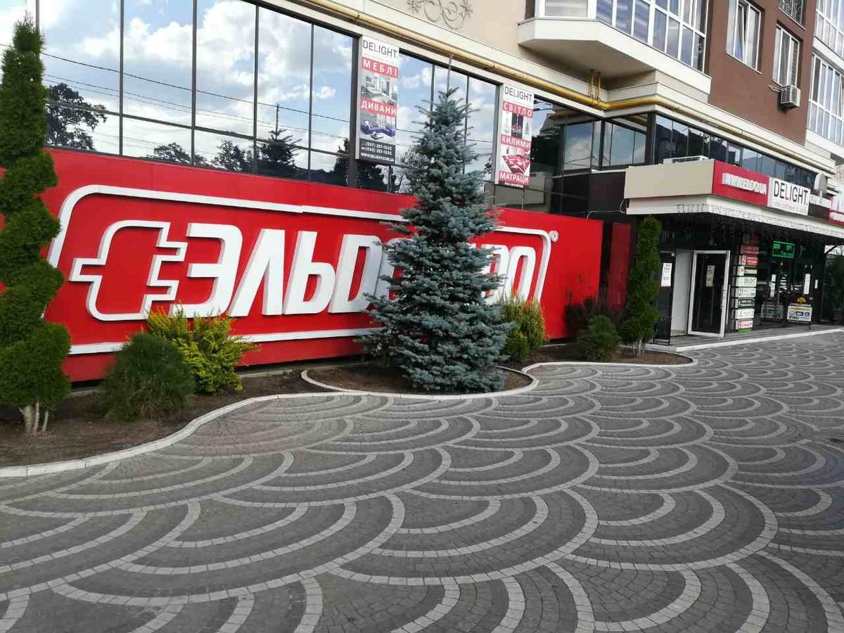 """Магазин """"Эльдорадо"""" (С236), Ирпень, ул. Соборная, 118/19"""