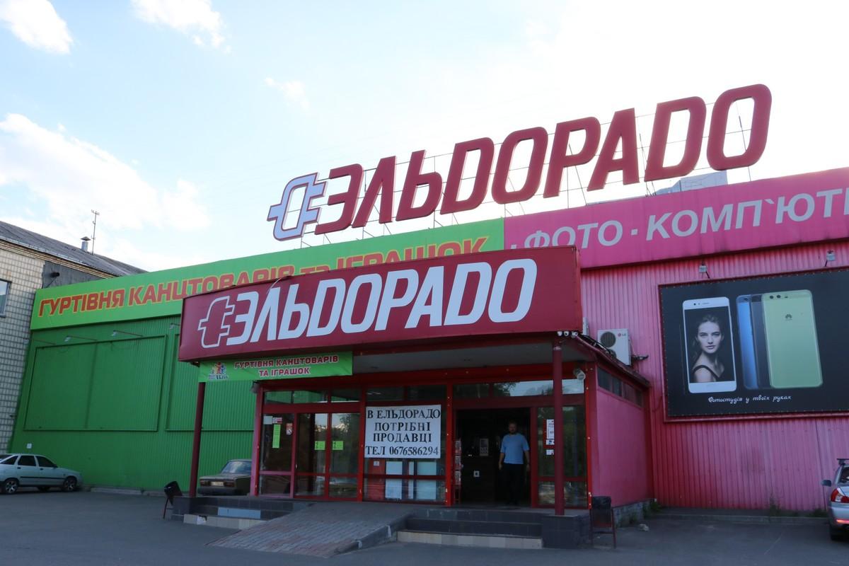 """Магазин """"Эльдорадо"""" (C035), Киев, пр-т Освободителей, 17"""