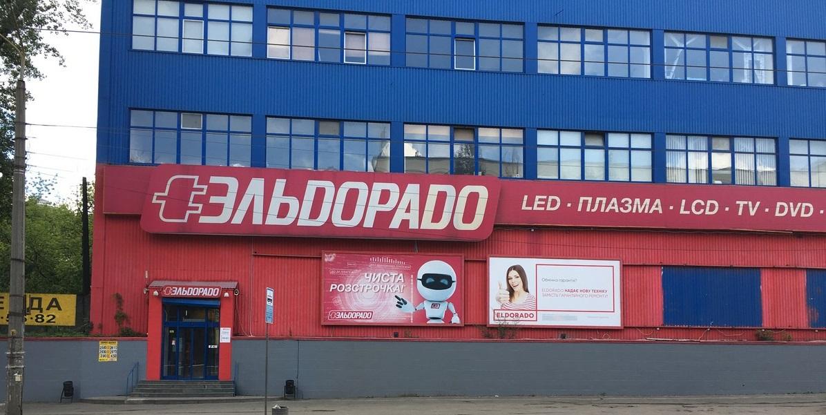 """Магазин """"Эльдорадо"""" (С027), Киев, ул. Глубочицкая, 44"""