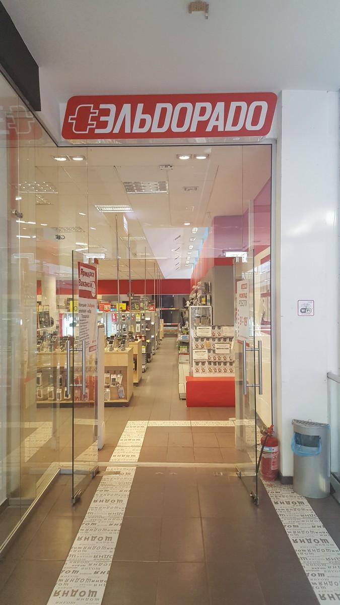 """Магазин """"Эльдорадо"""" (С233), Мукачево, ул. Воссоединения, 20"""