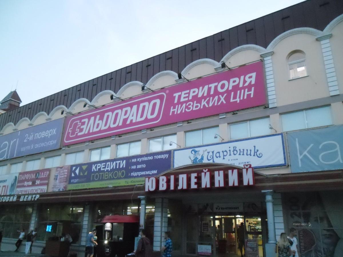 """Магазин """"Эльдорадо"""" (Т064), Каменец-Подольский, ул. Леси Украинки 30"""
