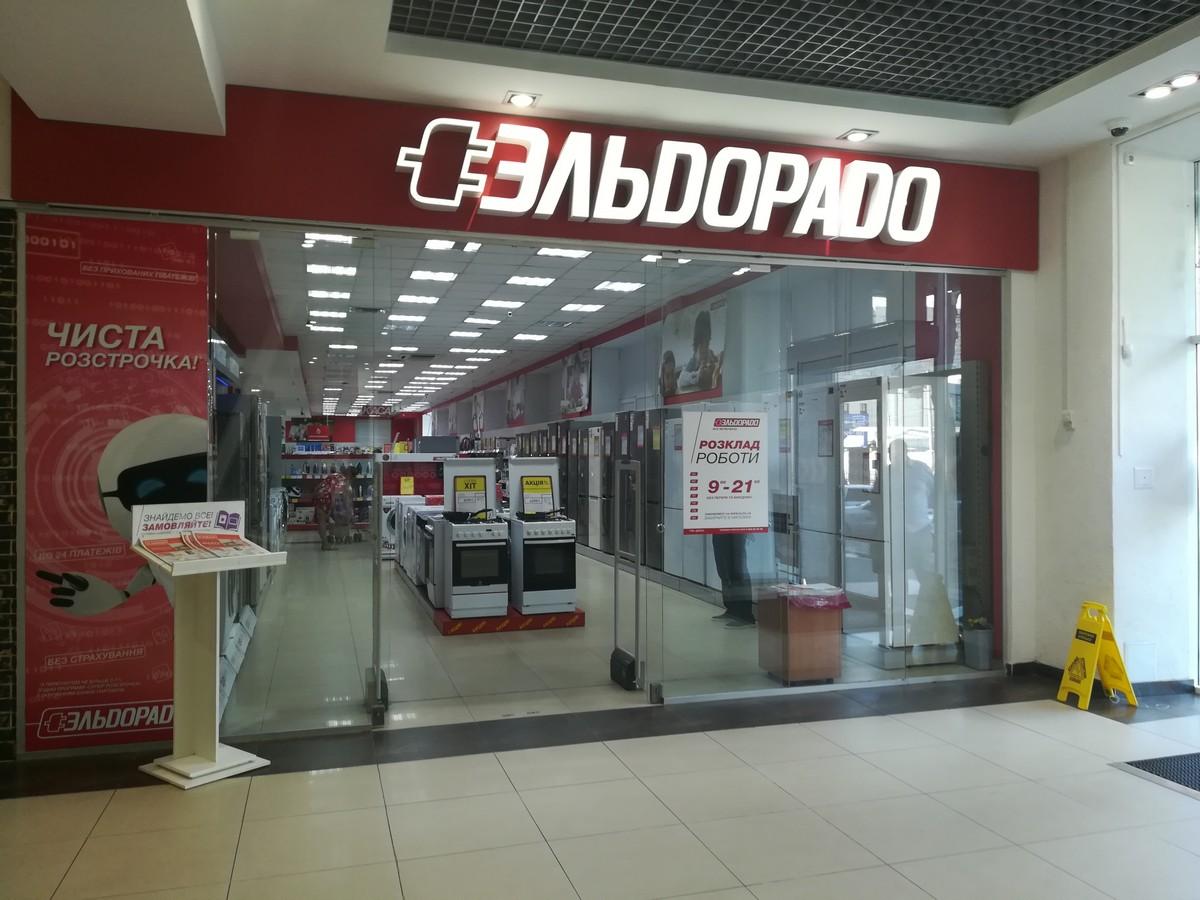 """Магазин """"Эльдорадо"""" (С071), Харьков, пл. Восстания, 7/8"""