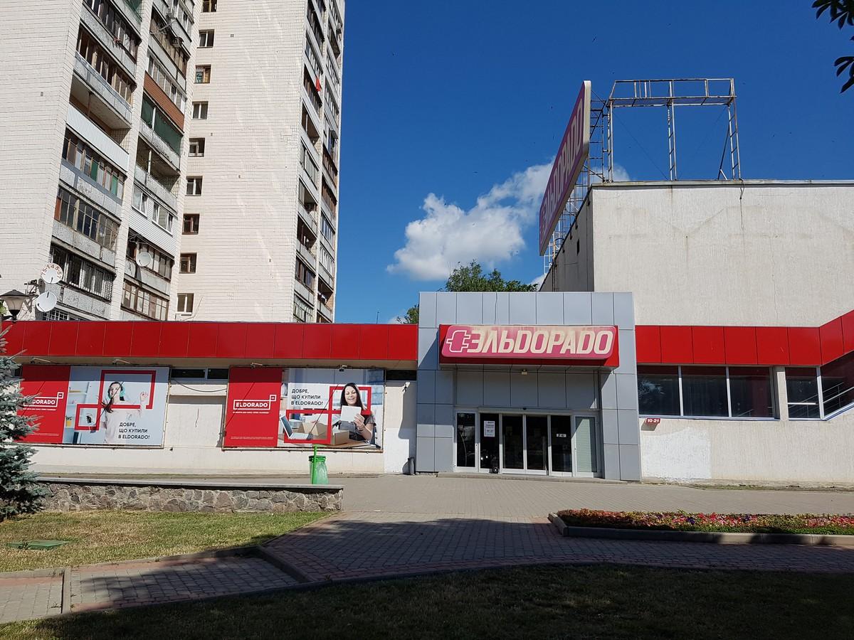 "Магазин ""Эльдорадо"" (C143), Харьков, ул. 23-го Августа, 43"