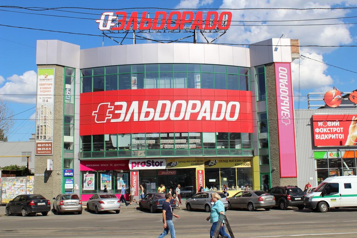 """Магазин """"Эльдорадо"""" (C114), Днепр, ул. Пастера, 8"""